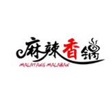 麻辣香锅与杏盛合作过制作发光广告牌及广告标识